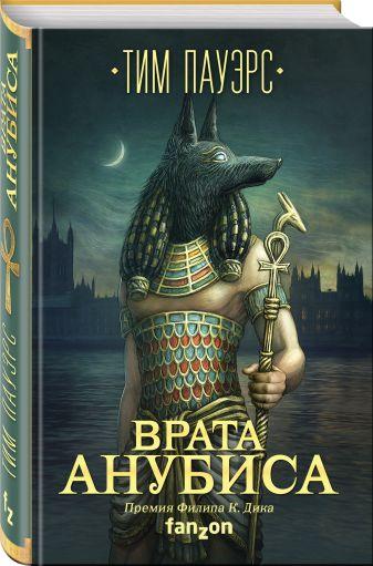 Тим Пауэрс - Врата Анубиса обложка книги