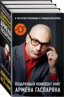 К 100 летию революции и гражданской войны. Подарочный комплект книг Армена Гаспаряна (бандероль)