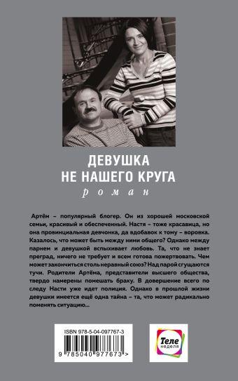 Девушка не нашего круга Анна и Сергей Литвиновы