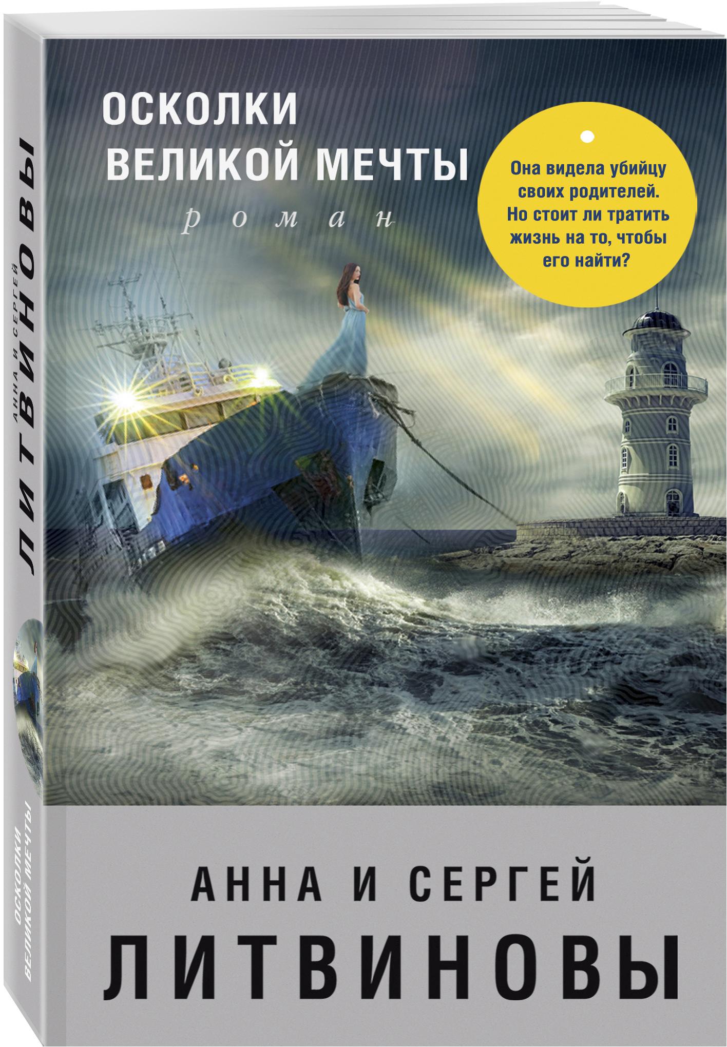Анна и Сергей Литвиновы Осколки великой мечты