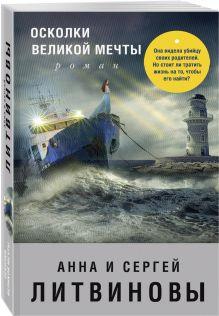Знаменитый тандем Российского детектива. Новое оформление (обложка)