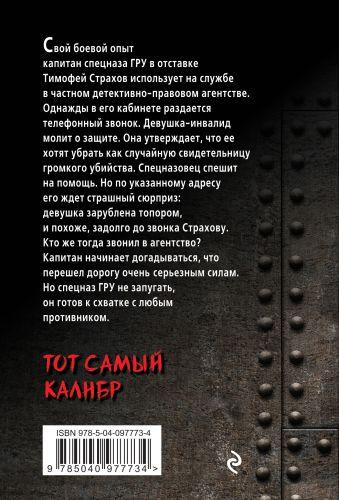 Тот самый калибр Сергей Самаров