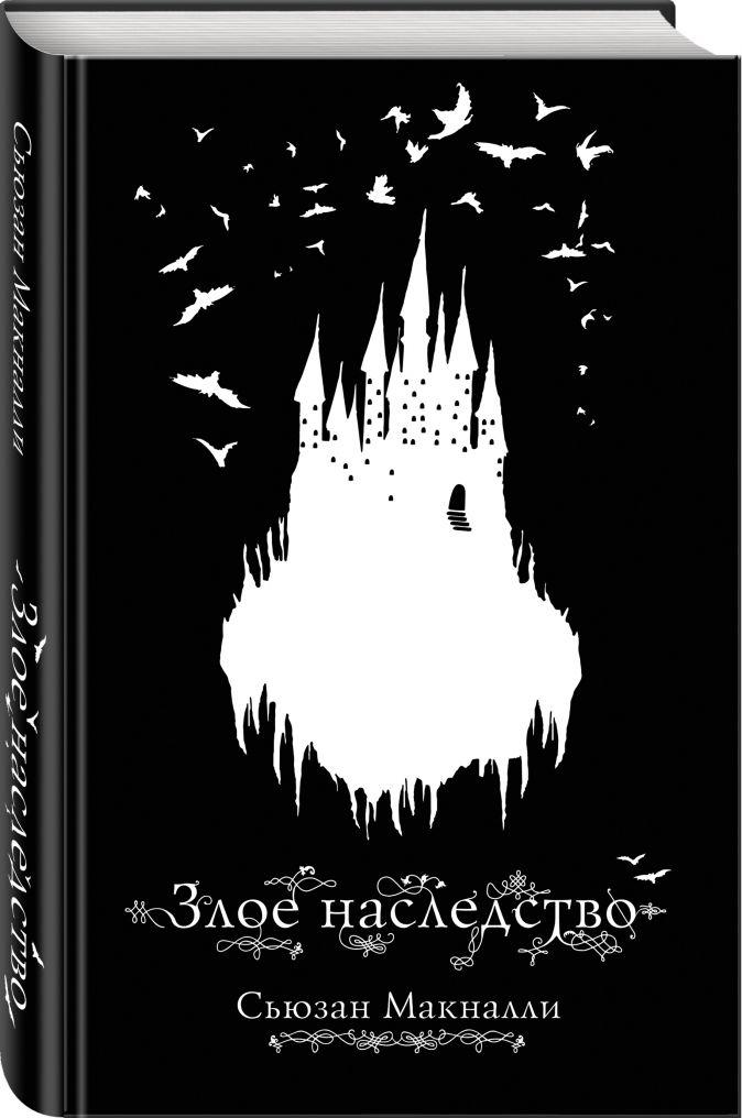 Сьюзан Макналли - Злое наследство обложка книги