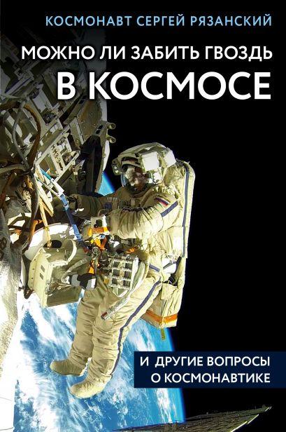 Можно ли забить гвоздь в космосе и другие вопросы о космонавтике - фото 1