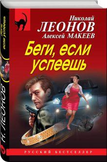Русский бестселлер. Избранное