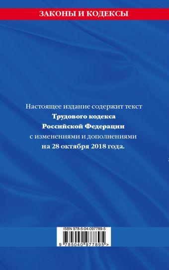 Трудовой кодекс Российской Федерации: текст с посл. изм. и доп. на 28 октября 2018 года