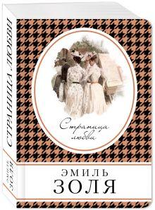 Книга в сумочку (обложка)