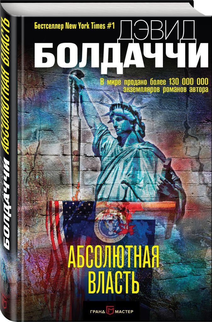 Дэвид Болдаччи - Абсолютная власть обложка книги