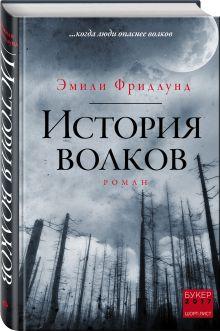История волков