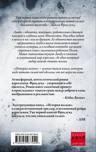 История волков Эмили Фридлунд