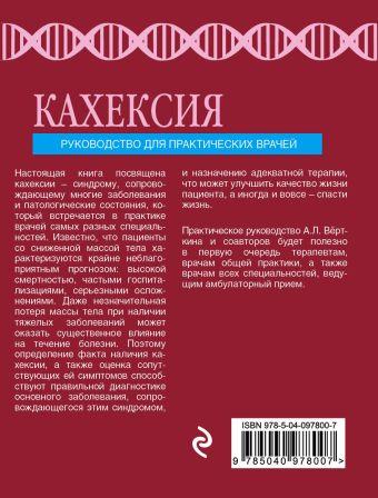 Кахексия. Руководство для практических врачей А. Л. Вёрткин, Е. Г. Силина