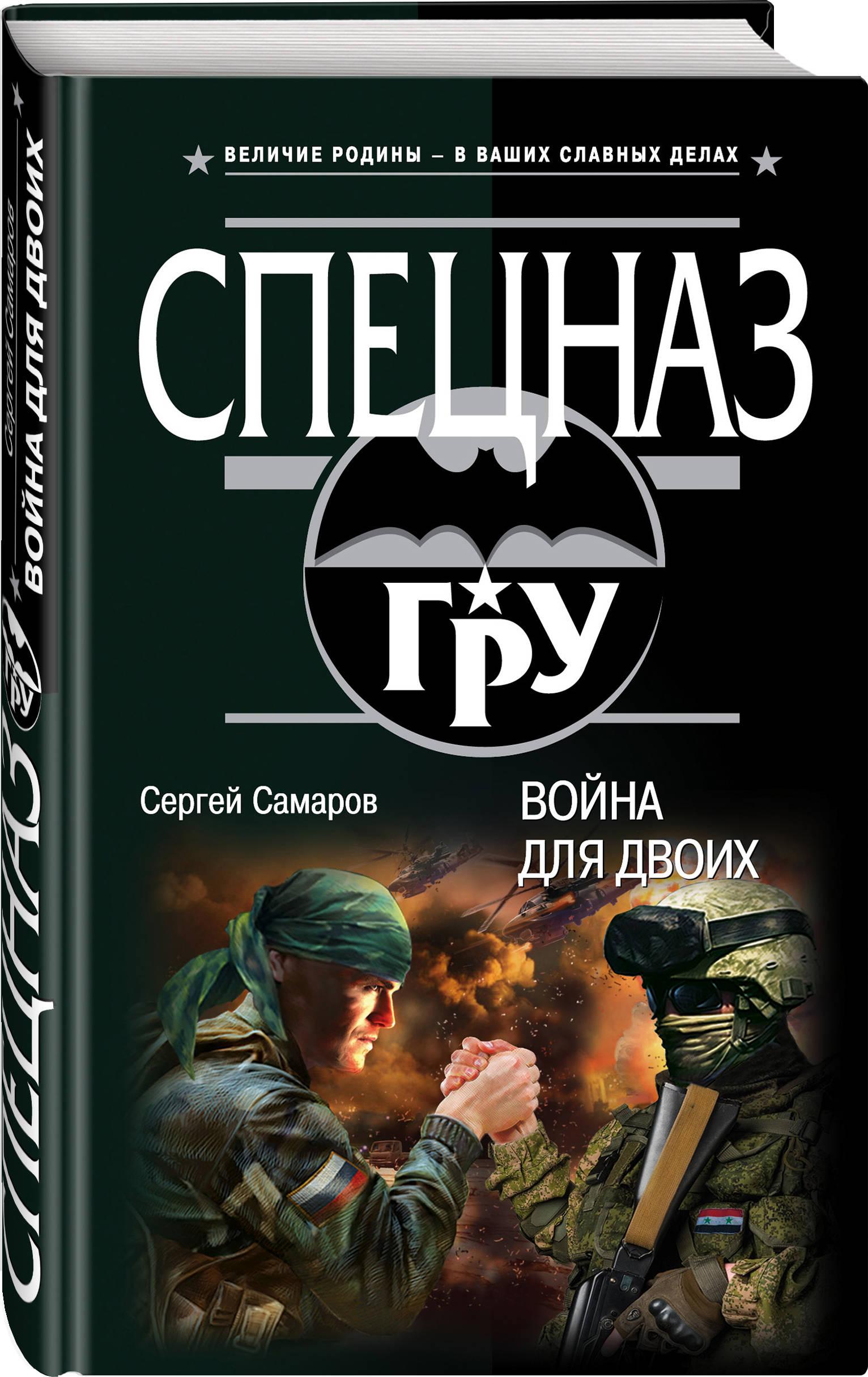 Сергей Самаров Война для двоих