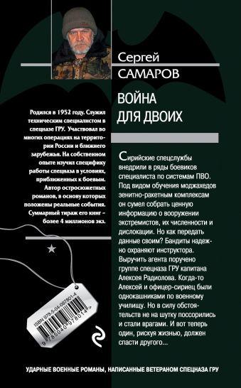 Война для двоих Сергей Самаров