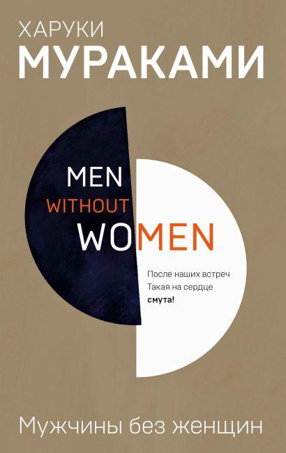 Men without women. Мужчины без женщин - фото 1