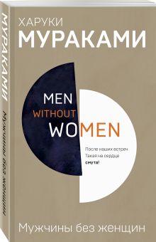 Men without women. Мужчины без женщин