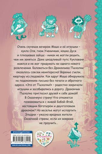 Дракончик Пыхалка. Приключения в Сказочной стране Дмитрий Емец