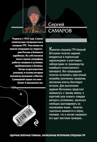 Конвейер смерти Сергей Самаров