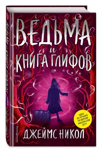 Джеймс Никол - Ведьма и Книга глифов обложка книги