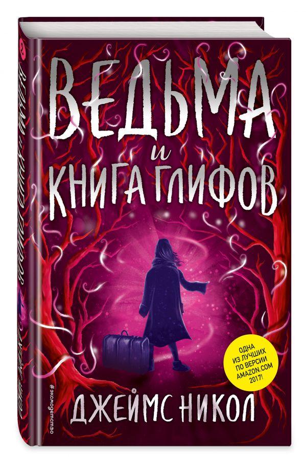 Никол Джеймс Ведьма и Книга глифов (#2)