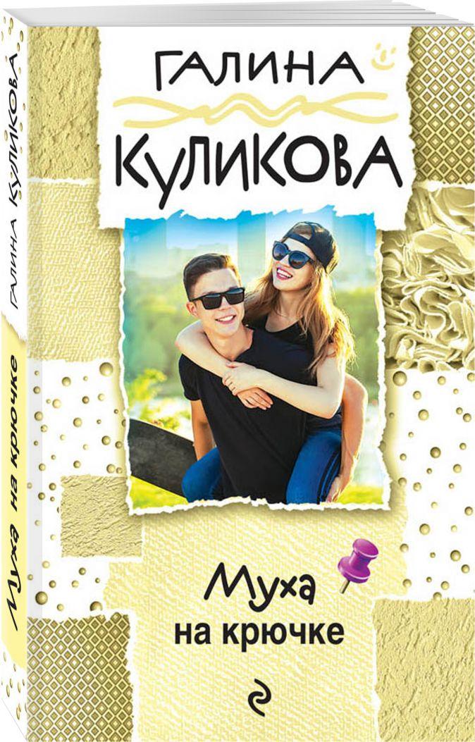 Галина Куликова - Муха на крючке обложка книги
