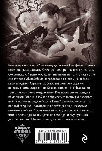 Молния в рукаве Сергей Самаров