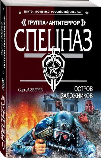 Остров заложников Сергей Зверев