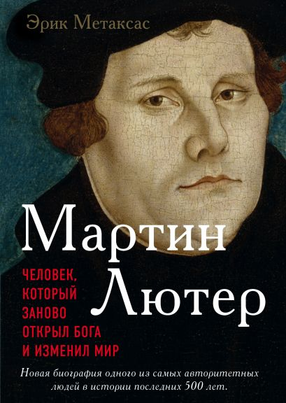 Мартин Лютер. Человек, который заново открыл Бога и изменил мир - фото 1