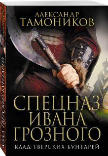 Спецназ Ивана Грозного (обложка)