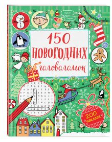 150 новогодних головоломок (с наклейками)