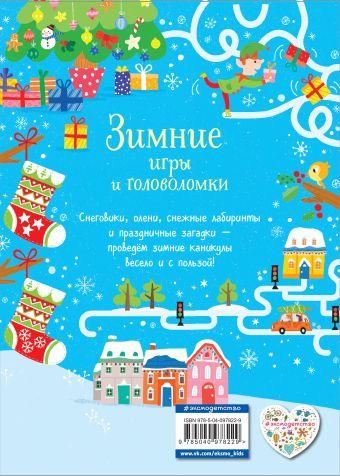 Зимние игры и головоломки Волченко Ю.С.