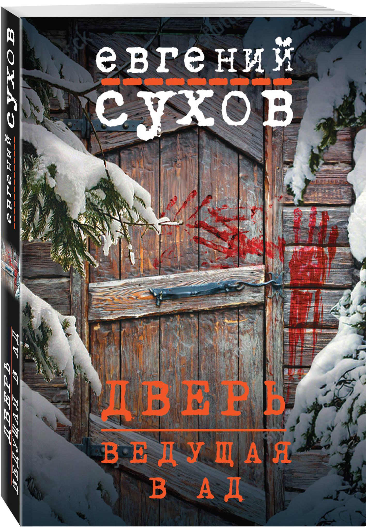Евгений Сухов Дверь, ведущая в ад