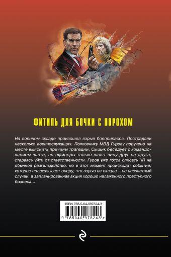 Фитиль для бочки с порохом Николай Леонов, Алексей Макеев