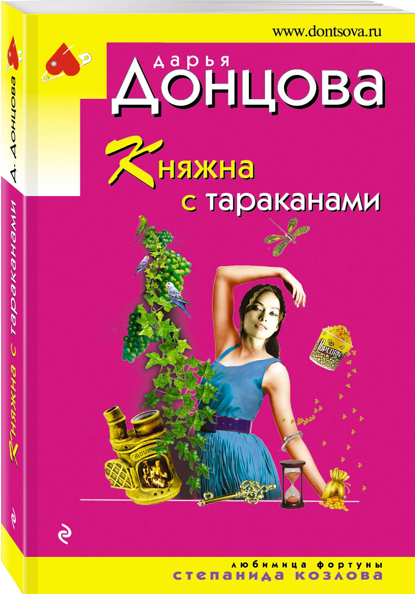 Донцова Дарья Аркадьевна Княжна с тараканами