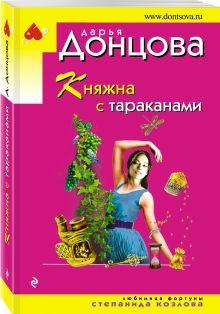 Иронический детектив Д. Донцовой (эконом) (обложка)