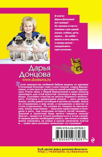 Княжна с тараканами Дарья Донцова