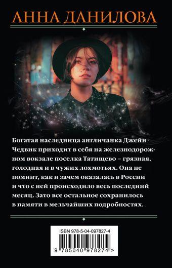 Меня зовут Джейн Анна Данилова