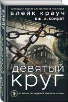Блейк Крауч, Дж. А. Конрат - Девятый круг' обложка книги