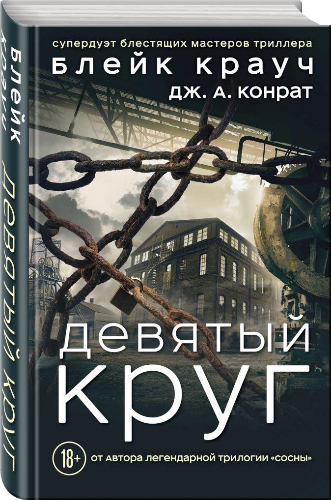 Блейк Крауч, Дж. А. Конрат - Девятый круг обложка книги