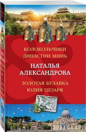 Колокольчики династии Минь. Золотая булавка Юлия Цезаря Наталья Александрова