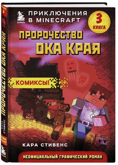 Пророчество ока Края. Книга 3 - фото 1