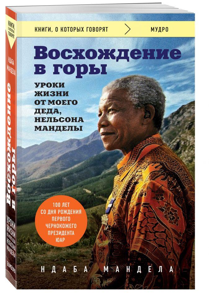 Ндаба Мандела - Восхождение в горы. Уроки жизни от моего деда, Нельсона Манделы обложка книги