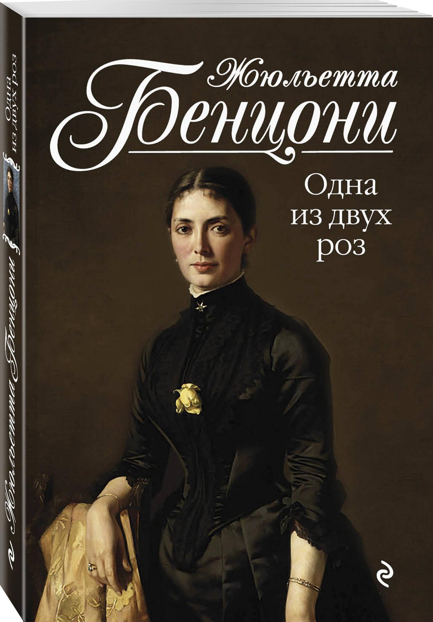 Жюльетта Бенцони Одна из двух роз