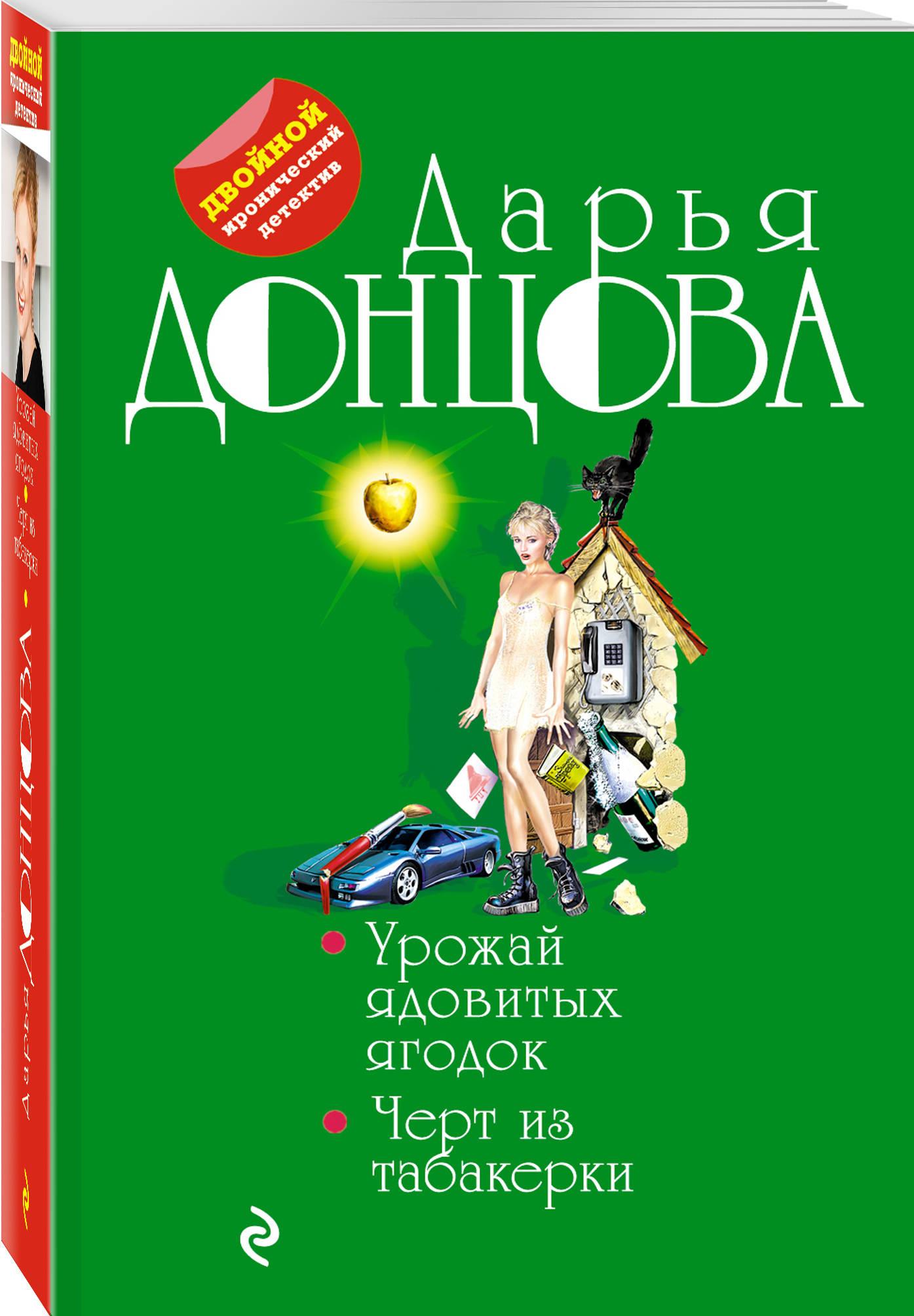Донцова Дарья Аркадьевна Урожай ядовитых ягодок. Черт из табакерки