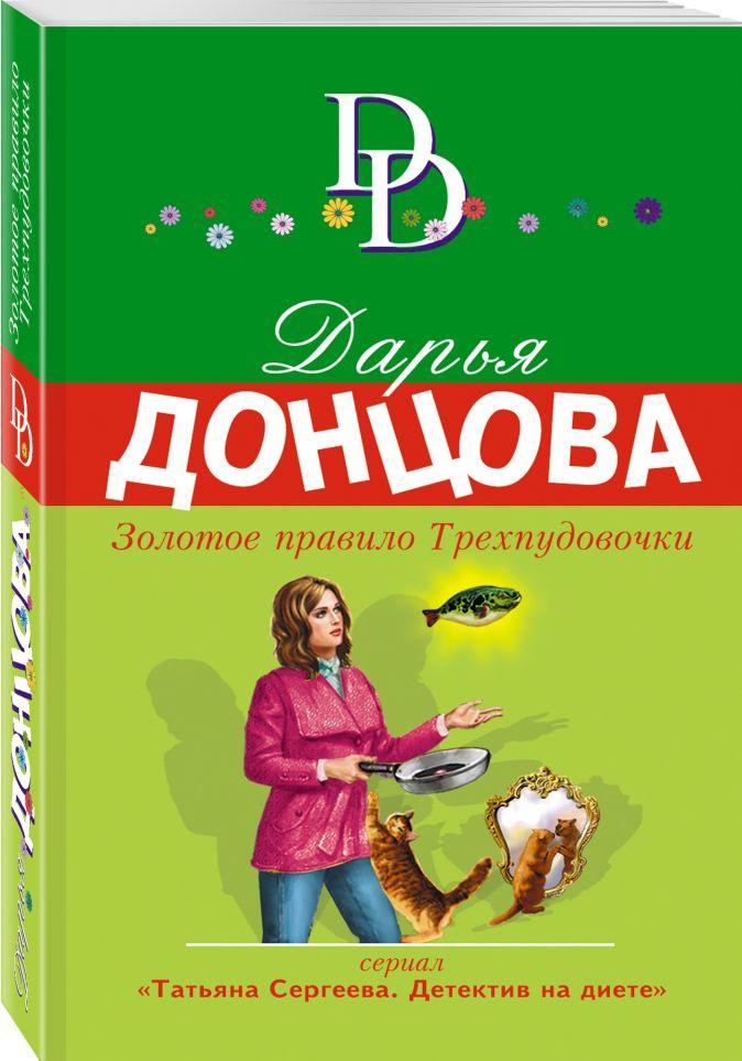 Дарья Донцова - Золотое правило Трехпудовочки обложка книги