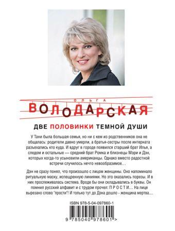 Две половинки темной души Ольга Володарская
