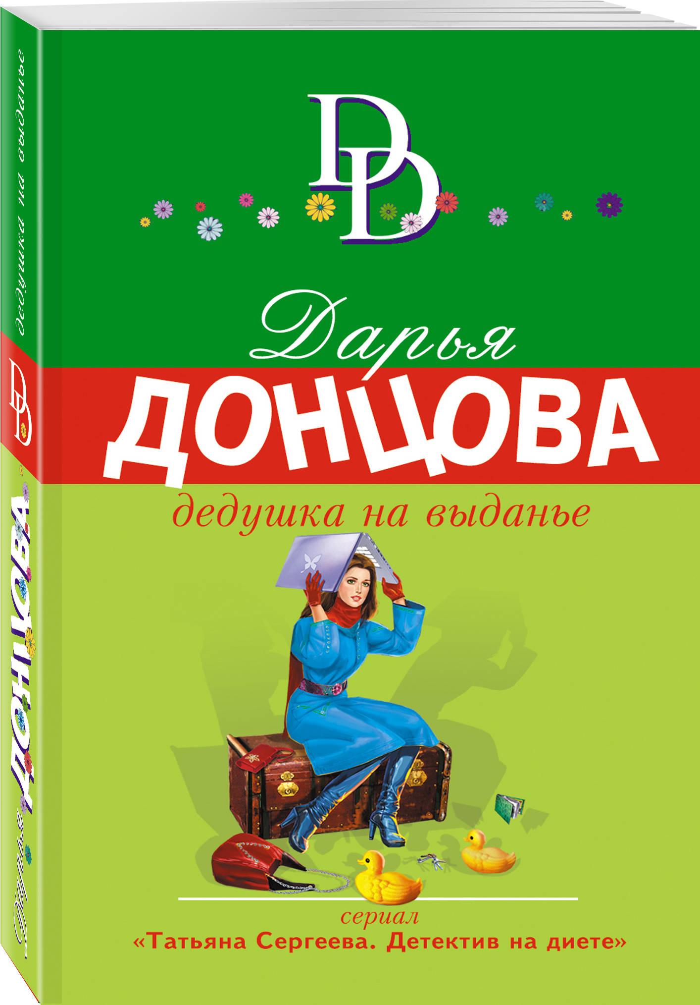 Донцова Дарья Аркадьевна Дедушка на выданье