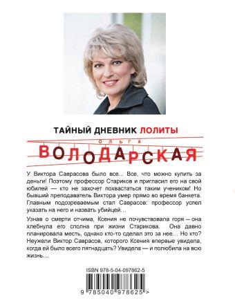 Тайный дневник Лолиты Ольга Володарская