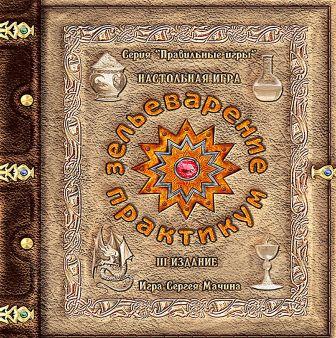 Правильные Игры - Настольная игра «Зельеварение. Практикум» обложка книги