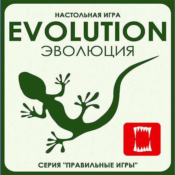 Эволюция (Настольная игра) Правильные Игры