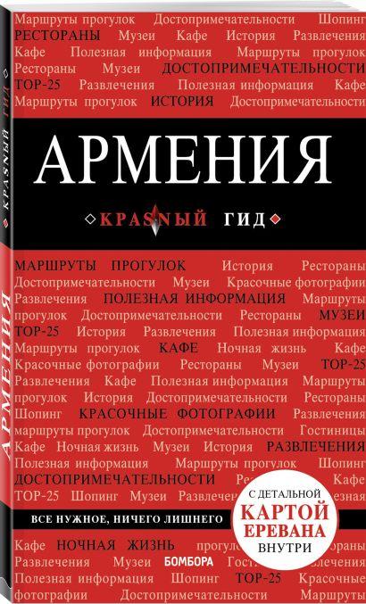 Армения. 2-е изд., испр. и доп. - фото 1